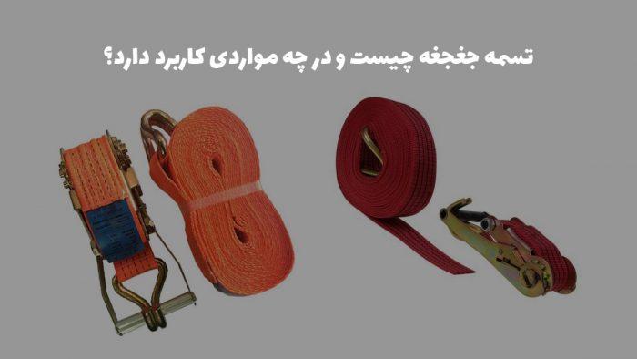 انواع و قیمت تسمه جغجغه ای مهار بار
